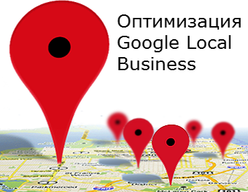 Google Local Business и Google Maps сео от seo-bg
